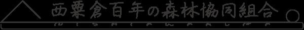 西粟倉百年の森林協同組合