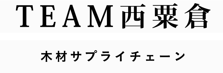 TEAM西粟倉 木材サプライチェーン